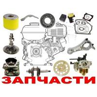 Запчасти для двигателя HONDA GX, GC, GXV, GCV/GSV
