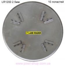 Диск затирочный 1200 мм толщина 2.5 мм LR1200-2.5 на 10 зацепов